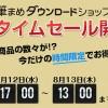 【タイムセール】筆まめダウンロードショップで初のタイムセールが開催!12日17時〜13日13時まで(追記あり)