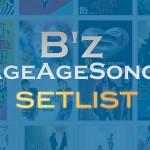 【セットリスト】B'zアゲアゲソング17曲〜この歌を聴いて暑い夏を乗り切れ!〜