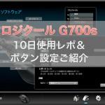 【10日使用レポ】ロジクールG700sを10日間使ってみた&普段使っているボタン設定をご紹介!