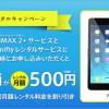 iPad miniを使いたい人&WiMAX2+加入を検討中の方に朗報!レンタル費500円のサービスが登場