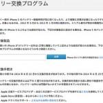Apple、「iPhone 5 バッテリー交換プログラム」を発表、やっぱりか!