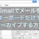 【TIPS】Gmailを一気にアーカイブする方法&ロジクールG700sでマルチキーマクロを設定すれば最強快適!(マルチキーマクロ紹介)