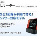 最新WiMAX端末「Wi-Fi WALKER WiMAX2+HWD15クレードルセット」が1円 家でも外でもWiMAX!