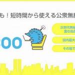 Wi2 300「プレミアムエリア」が10月2日から有料化!1時間100円別途必要に!
