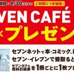 【お得】セブンネットで買ってセブンイレブンで受け取るとコーヒーが無料!9月30日まで