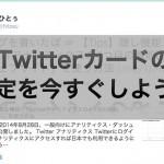 【Tips】ブログ運営者ならTwitterカードの設定を今すぐやろう!ツイートにタイトルやサムネイルが表示されるよ!