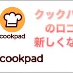 クックパッドのロゴが新しくなったよ!あなたは前のロゴを思い出せますか?