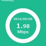 通信速度 3Mbps ってどれくらい?を au iPhone で確認する方法