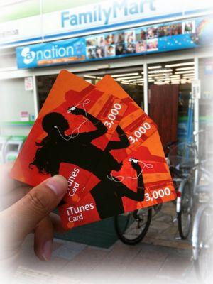 iTunesカードが20%OFFで買えるチャンス!ファミマでTカード提示で。