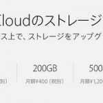 【レビュー】iCloudがストレージ料金を値下げ 20GB月額100円〜 有料プランを契約してみた