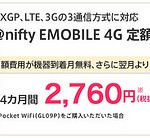 ポケットWi-Fiが月額2,760円「ニフティEMOBILE 4G 定額にねん」格安SIMとの組合せ技もいいかも!