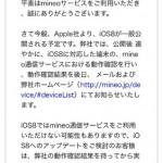 【注意】mineoユーザーはiOS 8 アップデートをしないで!