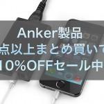 【セール情報】Anker製品2点以上で10%引き!LightningケーブルとUSB急速充電器がとくにおすすめ!