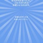 【速報】ATOK for iOSがリリースされたぞ!画面紹介&ファーストインプレッション