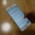 【画面比較】iPhone 6 Plusを選んでよかったと思う瞬間!画面が広くて表示される情報量が多い!過去のiPhoneと比べてみた