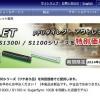 【セール情報】ScanSnap S1100が10,260円など、アウトレット販売実施中!(11月30日まで)