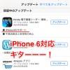 【iPhone6対応アプリ】kindleアプリが遂に対応!広い画面で鮮明な文字で読書を楽しめるよ!