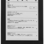 AmazonがKindle/Fire5機種を発表、プレミアム会員ならKindle(電子書籍リーダー)が3,980円!!今買わないでいつ買うの?