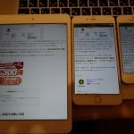 【まとめ】iPhone 6 Plus を丸1日みっちり使ってみて分かったGoodな点とうーんな点などがっつり感想記事
