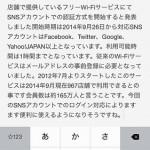 【iOS8】Siriは最強の文字起こしツールだ!DayOneなど日記や、長文起こしに最適!