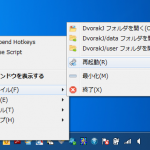 【TIPS】Windowsソフト「DvorakJ」の挙動がおかしくなった時の対処法