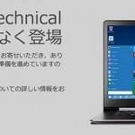 【マジでか?】Microsoft、Windows 10 を2015年後半に発売を発表!