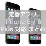 【まとめ】iPhone 6 / 6 Plus 対応して欲しいアプリと、対応済みアプリ 約50本<随時更新>