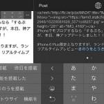 【神アップデート】するぷろがiPhone 6 / 6 Plus対応! iPhone 6 Plusはリアルタイムプレビューを搭載したぞ!