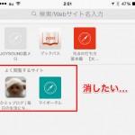 【TIPS】iOS8のSafariで「よく閲覧するサイト」を消す方法