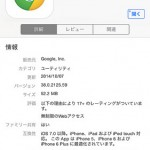 【iPhone 6対応】Chromeが遂に対応!でもYouTubeはまだでした!