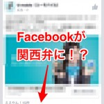 【マジで?】Facebook、関西弁に対応 「いいね!」は「ええやん!」に