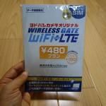【レビュー】格安SIM「480円プラン」WIRELESS GATE WiFi+LTE の特徴と使用感レビュー