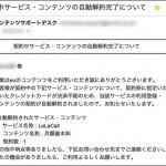 【障害】LaLa Callが一部会員のコンテンツを自動解約表示のトラブルが発生中