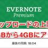 【容量追加】Evernote プレミアム会員のアップロード容量上限が1GBから4GBに増量!
