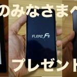 【プレゼント】kobo arc 7 HD/SIMフリースマホ covia FLEAZ F5/Kindle(2014)を各1名様ずつプレゼント!