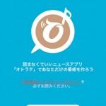 【Feedlyにも対応】こんなアプリが欲しかった!聞くニュースアプリ「オトラテ」で自分専用のラジオ番組を作ろう!!