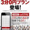 【お得】楽天でんわ「3分0円プラン」を発表!先着5万人&2015年1月10日まで3分以内なら何度ても無料!
