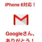 【iPhone6対応】Gmailがついに対応!Googleさん、ありがとう!!続いて地図とかChromeとかよろしくお願いします!