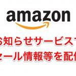 【便利】Amazonアプリで1日1商品限定のお得な情報をプッシュでお知らせ「タイムセール通知機能」搭載
