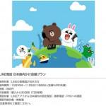【期間限定】LINE、30日間だけ日本国内の固定電話・携帯電話・PHSにかけ放題プラン登場!先着5,000名