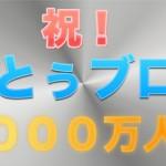 【祝】ひとぅブログの訪問者さまが1000万人を突破しました!【足かけ8年】