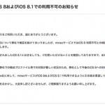 【悲報】mineoが iOS 8 利用不可と検証結果を発表、今後の対応予定もなし