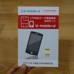 【人柱レポ】U-mobile「LTE使い放題プラン」はどうよ?気になる点を検証してみた 「ぷらら」と比較も