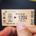 【120円電車の旅】大阪近郊区間、大回り乗車(選択乗車)を12時間でやってみた