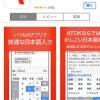 【iOSアプリ】ATOK for iOSが1.1.0にアップデート、ようやく安心して使える変換アプリになった!