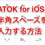 【TIPS】ATOK for iOSのテンキーかな入力で「半角スペース」を入力する方法