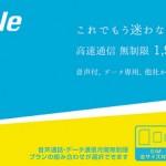 【使い放題】老舗、日本通信から「高速通信使い放題」が1,980円で12日から発売開始!縛りはなさそう!