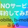 【解約レポ】U-mobile、b-mobile、ぷららのMVNOサービスを解約してみた