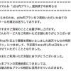 【終了】楽天でんわ「3分0円プラン」か1月10日に提供終了、30秒10円へ移行へ