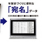 【整理】たまった年賀状のPDF化と差出人CSV化サービスが便利!今なら30%OFF(3/1まで)